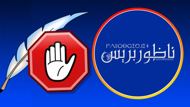 اعلان / ناظوربريس ستتوقف عن النشر مؤقتا إلى حين الملائمة مع مقتضيات القانون الجديد.
