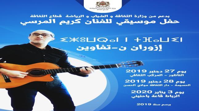 جمعية أمزيان بالناظور تنظم حفل موسيقي بحضور الفنان كريم المرسي